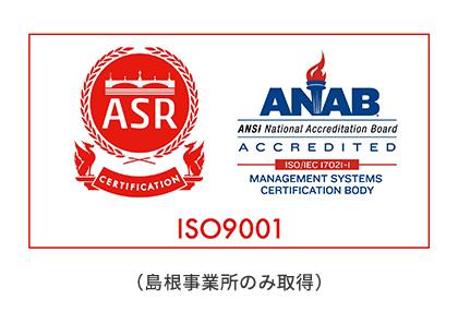 島根工場にて「ISO9001」の認証を取得